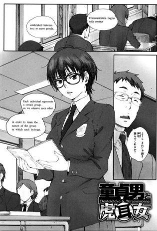 【エロ漫画】気になるクラスメイトの眼鏡っ子に他の男子とセックスしている所を見せつけられる!【無料 エロ同人】