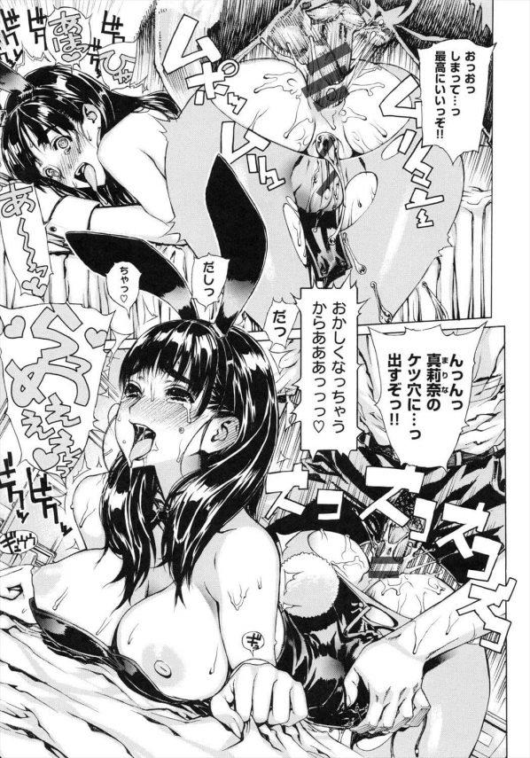 【エロ漫画】文化祭でエッチなバニーコスすることになった黒髪JKwみんなのエッチな視線で感じ出しちゃって…【無料 エロ同人】(23)