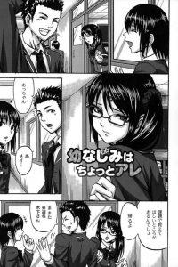 【エロ漫画】ヤンデレ眼鏡っ子は好きな男子のあらゆるプライベート情報を調べ上げ強引にセックスするw【無料 エロ同人】