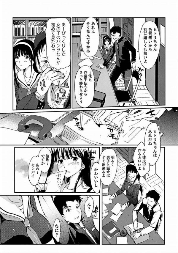 【エロ漫画】美人な後輩JKが「男子と仲良くなれる方法を実践して良いですか?」といきなり顔面騎乗されて告られたw清楚な顔して大胆過ぎw【無料 エロ同人】(3)