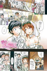 【エロ漫画】結婚式で幸せ絶頂の花嫁に、とんでもないサプライズ儀式が待っていた。花婿側の家に伝わる「花嫁自慢の儀式」は、みんなの目の前でセックスする事だったw【無料 エロ同人】