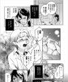 【エロ漫画】お風呂上りで巨乳な姉に誘惑され、オナニーする姿に我慢出来ずにエッチするw【無料 エロ同人】