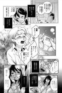 【エロ漫画】義姉のパンティでオナニーをする所を写真に撮られ、脅されて逆レイプされちゃうw【無料 エロ同人】