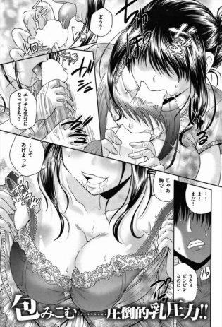 【エロ漫画】美人な隣人の巨乳人妻にオナニーみられてクッソへこんだんだけど「アタシがしてあげる…♡」と最高の展開にw【無料 エロ同人】