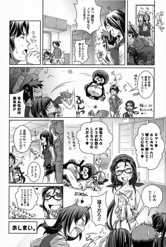 【エロ漫画】大好きな部長に責められる妄想してるマゾ眼鏡っ子OLが部長の湯飲みにオシッコとオナニーで噴いた潮をブレンドしていたら…【はるるん エロ同人】(16)