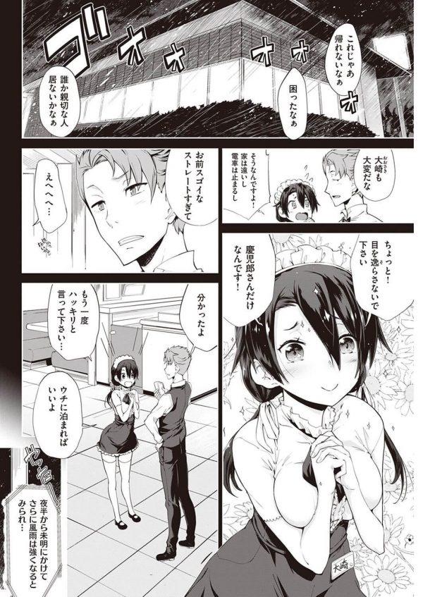【エロ漫画】台風で帰れない同僚の巨乳美女を泊めてあげることになって、台風の音に怯える彼女に誘われるままHしちゃう展開に♡【無料 エロ同人】(2)