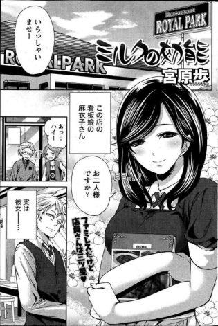 【エロ漫画】お店の看板娘が彼女だが、中々セックスさせてくれない秘密は母乳が出る体質だった!?【無料 エロ同人】