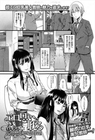 【エロ漫画】美人で麗しい女教師が官能小説を読み上げながらオナニー見せつけて教え子男子を誘惑!【無料 エロ同人】
