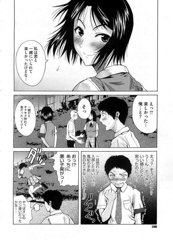【エロ漫画】学園祭の締めにセックスしてるカップルを狩りまくる風紀委員二人。祭りだからってみんなどんだけヤってるんだよw【無料 エロ同人】(4)