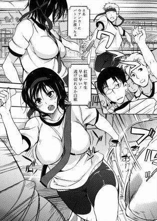 【エロ漫画】体育祭で怪我した陸上部の巨乳JKは幼馴染の先輩におんぶされて二人きりの部室で…♡【無料 エロ同人】