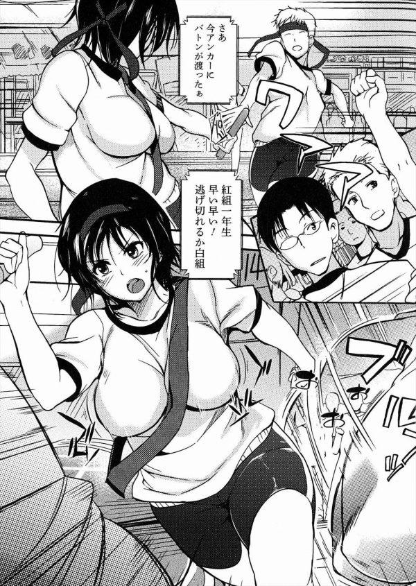【エロ漫画】体育祭で怪我した陸上部の巨乳JKは幼馴染の先輩におんぶされて二人きりの部室で…♡【無料 エロ同人】(1)