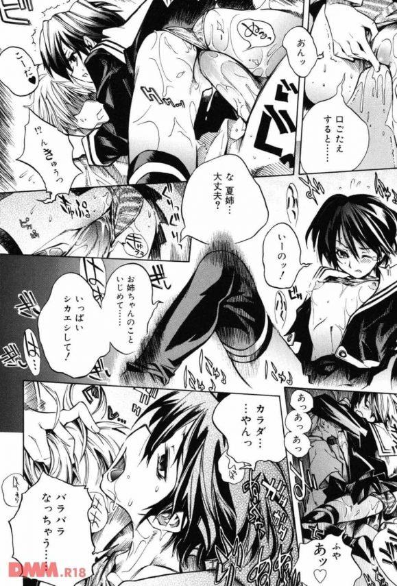 【エロ漫画】姉の下着を手に取ると姉にその現場を見られてしまいそのままフェラチオされ口内射精!【無料 エロ同人】(12)