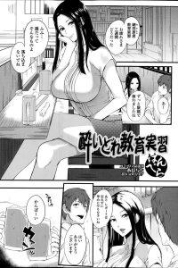 【エロ漫画】飲み過ぎてしまって美人教師に家まで送ってもらいそのままセックスする!【はんぺら エロ同人】