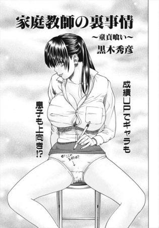 【エロ漫画】女の家庭教師は教え子の男子生徒におっぱい見せつけ誘惑しちゃう!【無料 エロ同人】