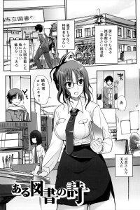 【エロ漫画】図書館の巨乳美人司書と仲良くなり、最近過度に接触が多くなり、エロ妄想するようになってたら勃起してるバレて…♡【無料 エロ同人】
