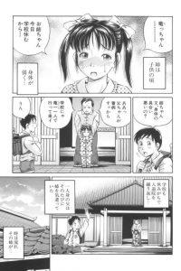 【エロ漫画】子供の頃体が弱く、一人身の父に看病されてた姉。時は流れその姉ができちゃった結婚したのだが、父とSEXしてるのをみてしまい…【小峰つばさ エロ同人】