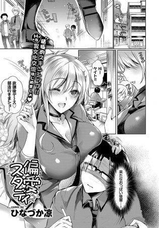 【エロ漫画】眼鏡でガリ勉の童貞DKにめちゃくちゃ懐いているのは、1つ年下の巨乳外国人転校生だった!【無料 エロ同人】