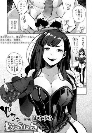 【エロ漫画】女王様に玉袋に蝋をたらされる奴隷は信頼を熱く感じて…僕の決意を捧げたいです!玉潰しお願いします!【無料 エロ同人】
