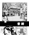 【エロ漫画】母親の病気の療養のため、人里離れた山奥の旅館に引っ越したJS。【ハッチ エロ同人】