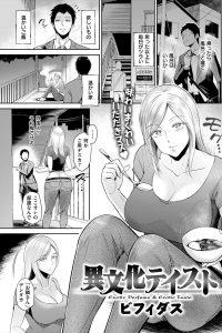 【エロ漫画】仕事で限界までクタクタだったリーマンは、ある夜、アパートの隣の部屋の前で食事をしている外国人の爆乳JDに出会う。【無料 エロ同人】