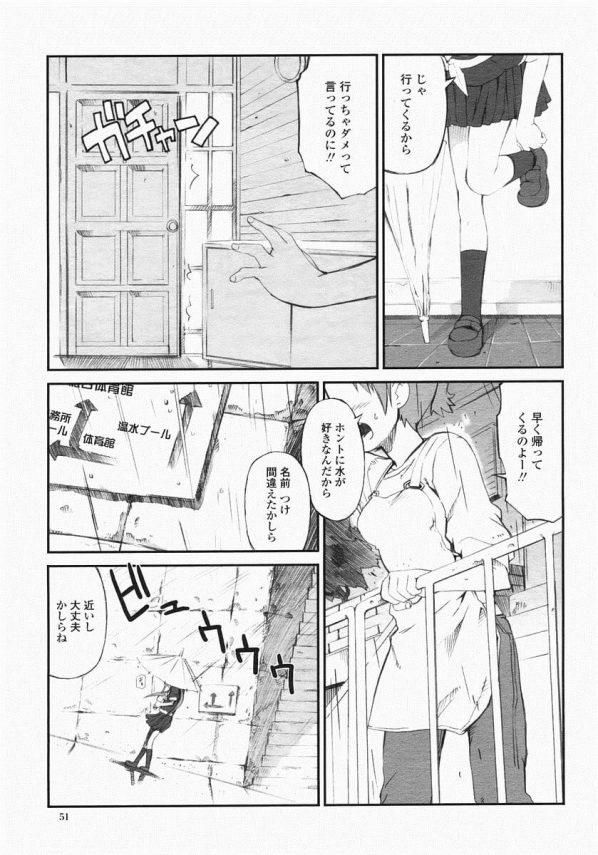 【エロ漫画】台風来てるのに駆けだしちゃうロリ少女の行く先は年上彼氏…制服の中にスク水着こんでHの準備も万端w【無料 エロ同人】(3)