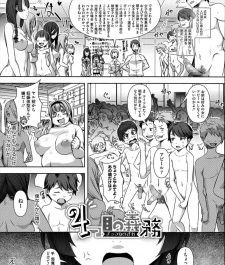 【エロ漫画】少子化対策でJKはDKをパートナーとして選定し、在学中に妊娠出来なければ厳罰に処される世の中…【無料 エロ同人】