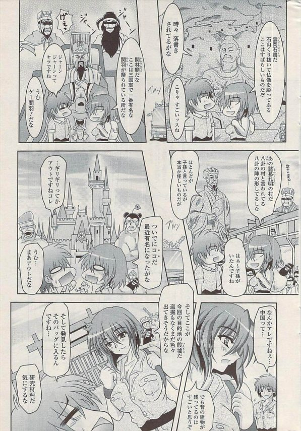 【エロ漫画】同じゼミの先輩である巨乳JDとエジプトへ行くと、歴史上の美女の魂に憑依されて痴女られだしたw【無料 エロ同人】(19)