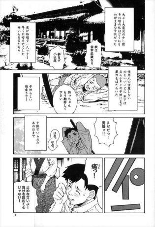 【エロ漫画】屋敷のぼっちゃんはメイドに好意を持つも、実はメイドは父に性奴隷にされていた!【無料 エロ同人】