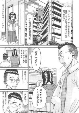 【エロ漫画】徐々に居場所がなくなっていく女の子、ボーカルの家に行くと知らない女の人が出てきて…慌てて逃げ出すと、ボーカルに合わせてくれるというマネージャー。【無料 エロ同人】