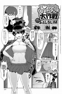 【エロ漫画】男勝りな女番長のヤンキーJKにブルマやスク水着させてイカせたり、チンポで女らしくしてやったw【無料 エロ同人】