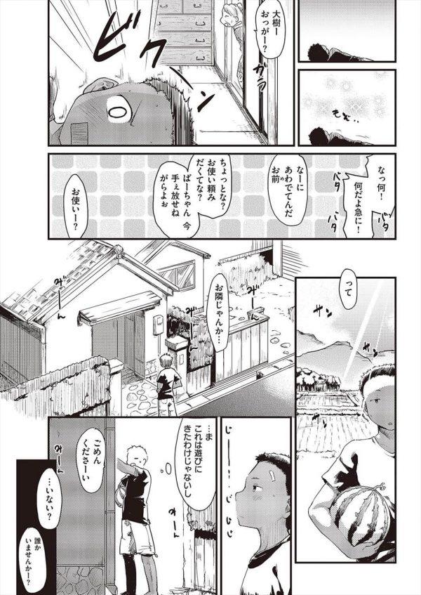 【エロ漫画】DCが部活が終わって家に帰ると、見た事のない巨乳茶髪美人が居間にいて親しげに話しかけてきた。【無料 エロ同人】(5)