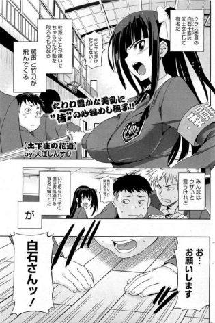 【エロ漫画】クラス委員の硬派な女子に土下座して交際を申し込み、動揺した女子は服を脱ぎだすw【無料 エロ同人】