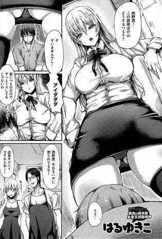 【エロ漫画】ダメ男好きの巨乳美人店長は、ドジってばかりのバイトの男に告白し付き合っている。今日も誤発注をやらかした男をみんなの前で叱りつけるも…【無料 エロ同人】