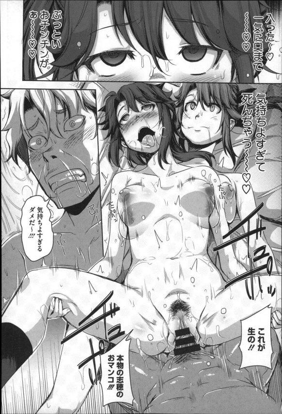 【エロ漫画】彼女とセックスしたい気持ちを拗らせた男は、彼女そっくりのラブドールに60万円を払い、サルのようにセックスしていた事が彼女にバレる。【無料 エロ同人】(20)