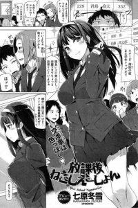 【エロ漫画】強気で容姿端麗な女子がローターを突っ込んでいる姿を見てしまい口止めセックス!【無料 エロ同人】