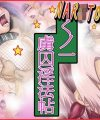 【エロ同人誌 NARUTO】春野サクラがうずまきナルトと巨乳を揺らしてエッチしまくりwww【からきし傭兵団 真雅 エロ漫画】
