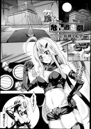 【エロ漫画】宝を狙う怪盗少女が捕まって巨乳の婦警さんと一緒に怖い人たちに陵辱輪姦されちゃうw【無料 エロ同人】