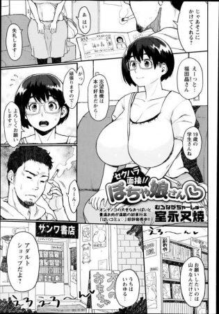 【エロ漫画】19歳のむっちり爆乳大学生がアダルトショップでエッチな面接を受ける事に!【無料 エロ同人】