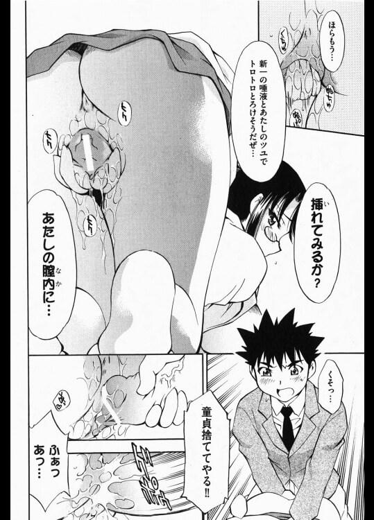 【エロ漫画】電車に乗ていると伝説の痴女が現れて背後から童貞チンポを手コキして射精させる!【無料 エロ同人】(14)