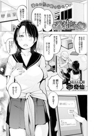 【エロ漫画】学校休んでる幼馴染の様子を見に行くことになった巨乳JK。原因は勃起が数日収まらない事だったw【無料 エロ同人】