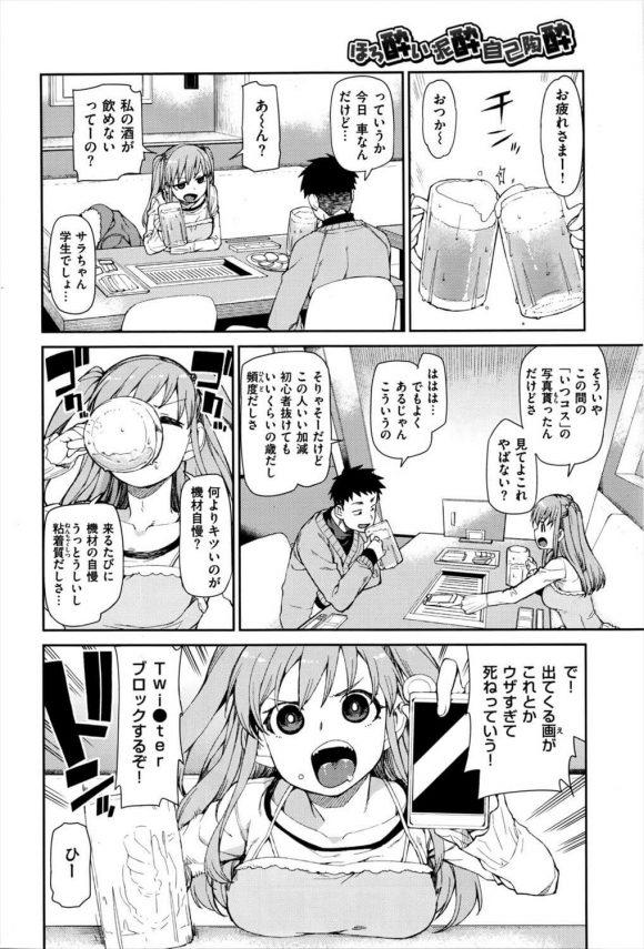 【エロ漫画】お酒を飲み過ぎてすっかり酔ってしまった女の子をホテルに連れ込み中出しセックス!【無料 エロ同人】(2)