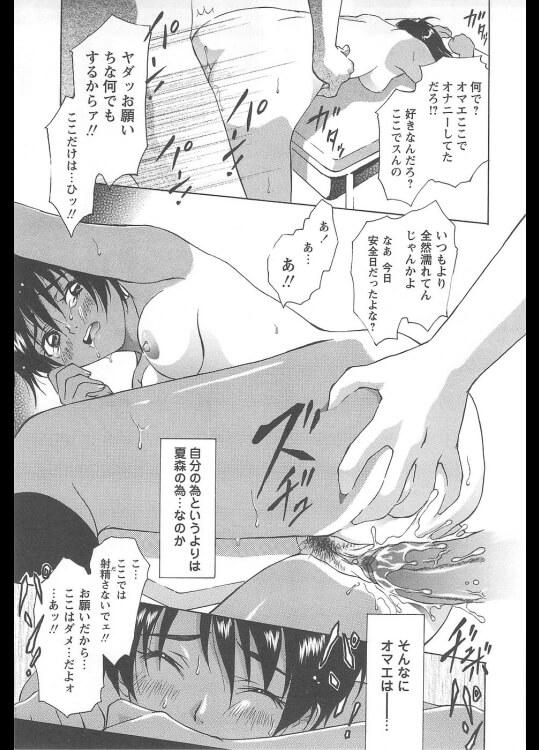 【エロ漫画】日焼け跡がエロ過ぎる陸上部のJKは誰も居ない教室で角オナしていた!【無料 エロ同人】 (15)