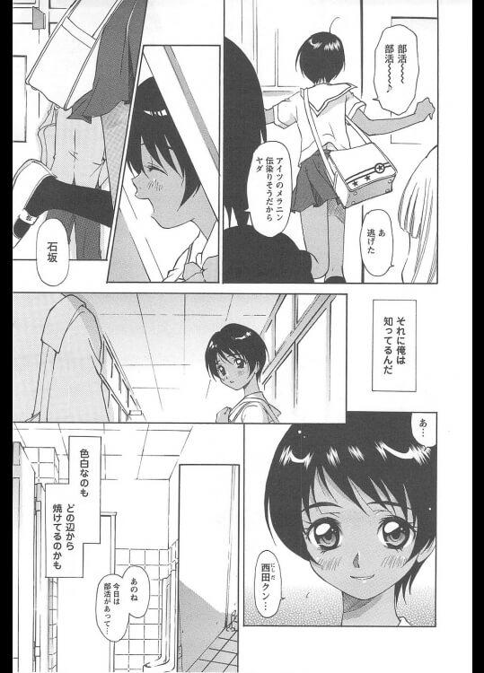【エロ漫画】日焼け跡がエロ過ぎる陸上部のJKは誰も居ない教室で角オナしていた!【無料 エロ同人】 (3)