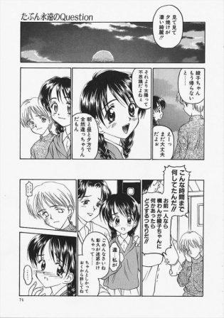 【エロ漫画】従妹の優等生女子校生とイチャラブエッチ!互いに最高の理解者として傷を舐めあい…ちんぽとまんこも舐めあいw【無料 エロ同人】