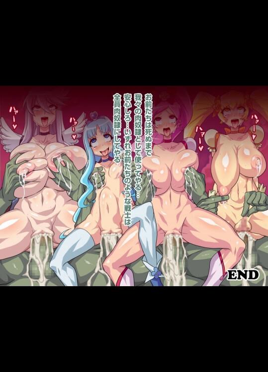 【エロ同人 プリキュア】突如現れた謎の生命体に敗北して肉奴隷にされるプリキュア戦士たち。つぼみはおっぱいを大きくされて乳首を犯されて…【無料 エロ漫画】(202)