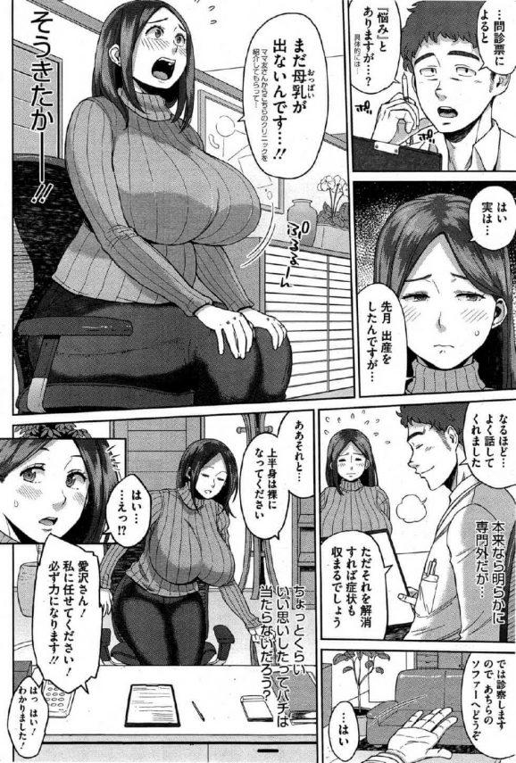 【エロ漫画】クリニックに母乳が中々出ないと相談に来た人妻の爆乳をひたすら揉みしだくw【無料 エロ同人】 (2)