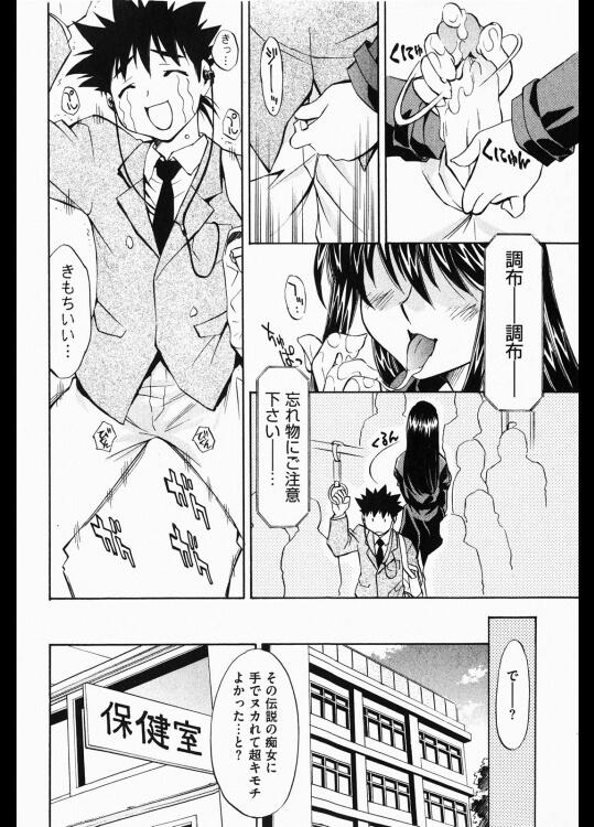 【エロ漫画】電車に乗ていると伝説の痴女が現れて背後から童貞チンポを手コキして射精させる!【無料 エロ同人】(4)
