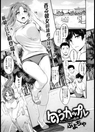 【エロ漫画】体育の授業で怪我した巨乳女子校生を保健室に連れて行ってマッサージしてあげたらエロスイッチ入っちゃって…♡【無料 エロ同人】
