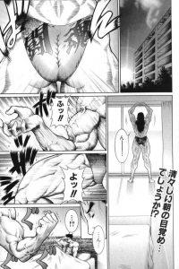【エロ漫画】筋肉が素晴らし過ぎるお姉さんは朝からお盛んで朝立ちしたチンポを見つけると飛びついちゃう!【無料 エロ同人】