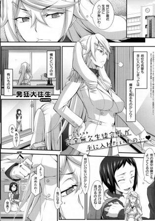【エロ漫画】高飛車な令嬢の生徒会長は気になった男子を拘束して無理矢理誘惑しだすw【無料 エロ同人】